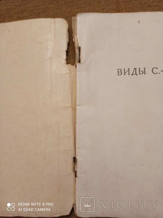 ",,Види Петербурга"" 1961, фото №12"