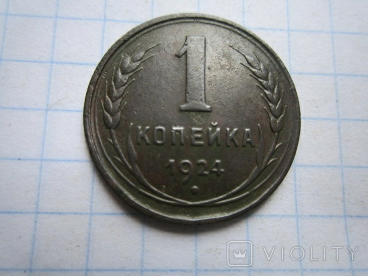 1 копейка 1924 год.№5, фото №4
