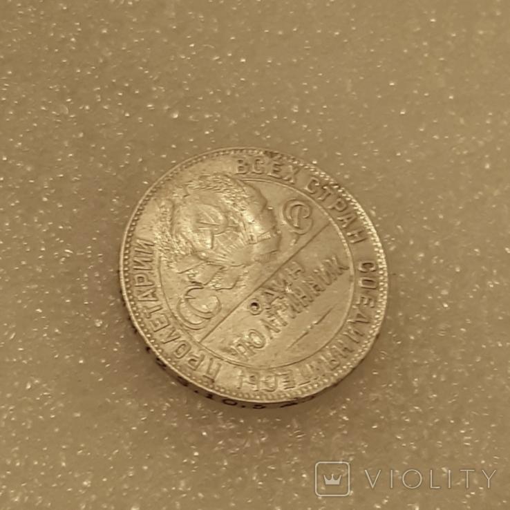 50 коп.1924 год т.р, фото №2