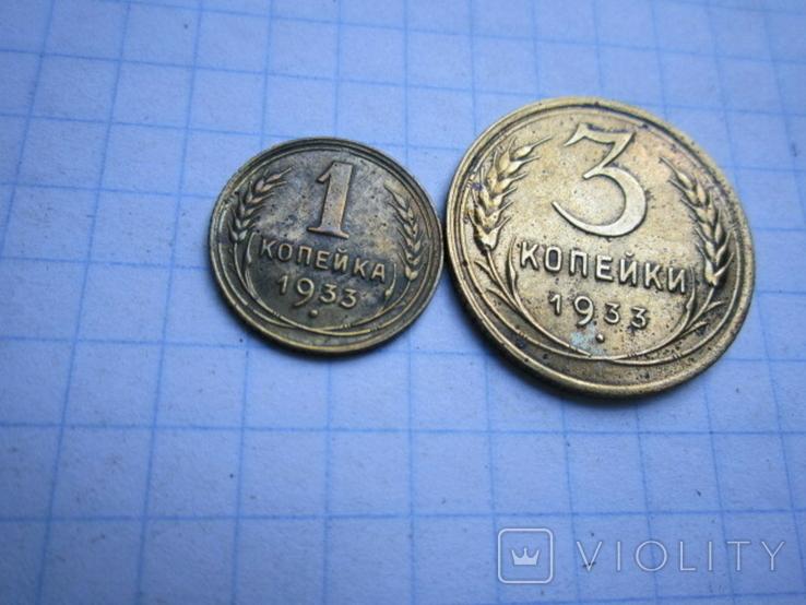1 и 3 копейки 1933год+бонус., фото №3