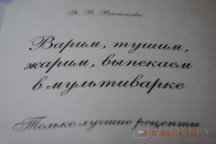 Книга Варим тушим жарим выпекаем в мультиварке 2013 г., фото №3