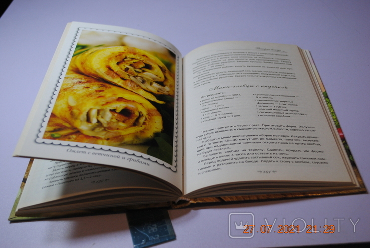 Книга Варим тушим жарим выпекаем в мультиварке 2013 г., фото №7