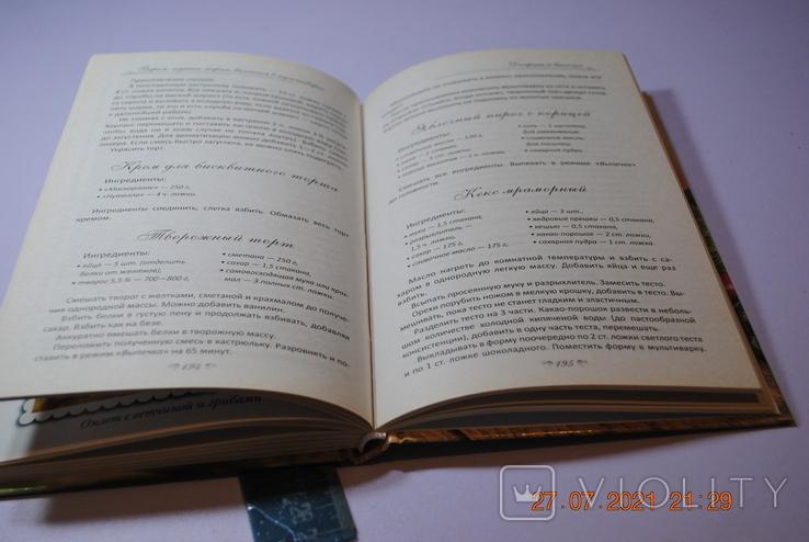 Книга Варим тушим жарим выпекаем в мультиварке 2013 г., фото №9