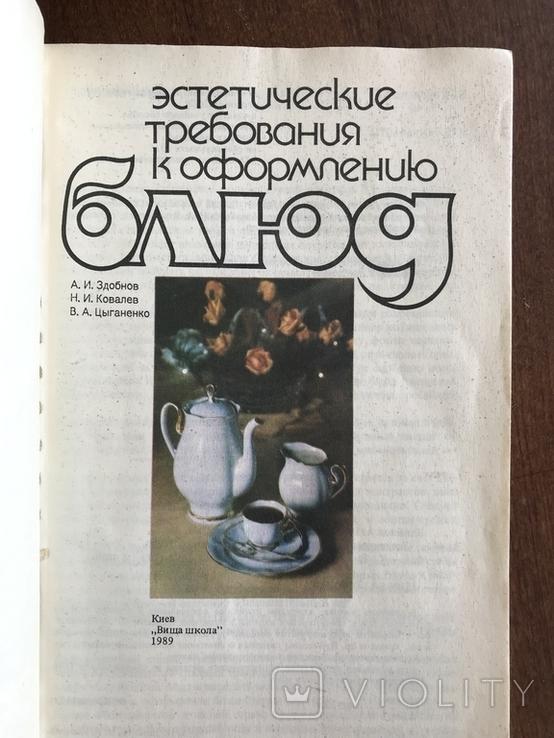 1989 Эстетические требования и оформления блюд кондитерских изделий и напитков, фото №3