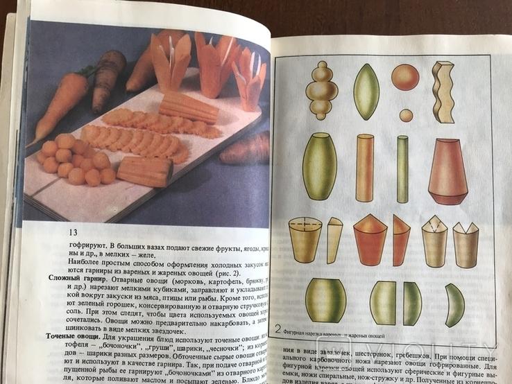 1989 Эстетические требования и оформления блюд кондитерских изделий и напитков, фото №6