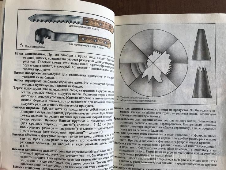 1989 Эстетические требования и оформления блюд кондитерских изделий и напитков, фото №7