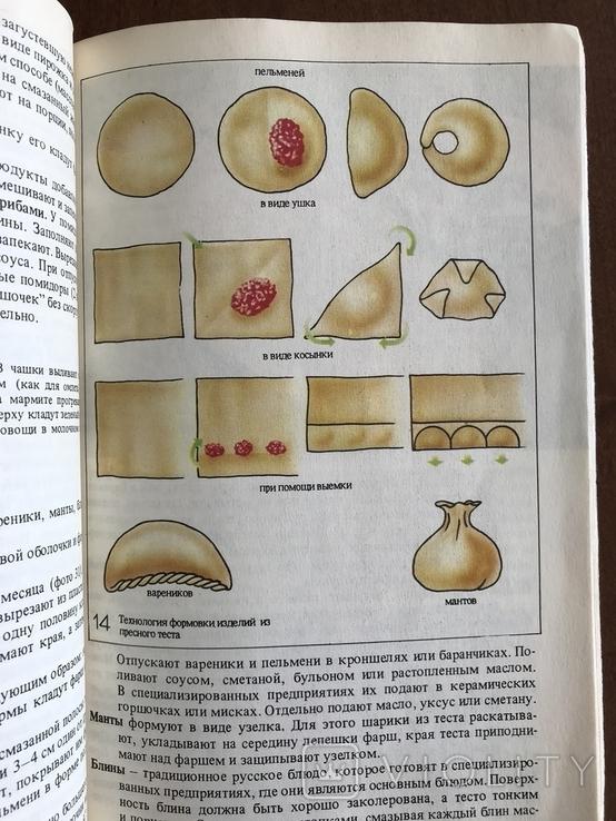 1989 Эстетические требования и оформления блюд кондитерских изделий и напитков, фото №9