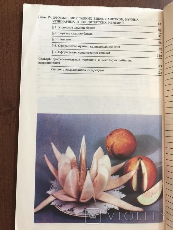 1989 Эстетические требования и оформления блюд кондитерских изделий и напитков, фото №13