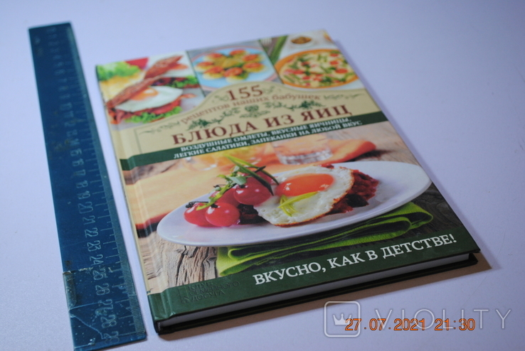 Книга Блюда из яиц 2013 г., фото №2