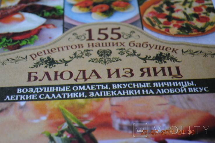 Книга Блюда из яиц 2013 г., фото №3