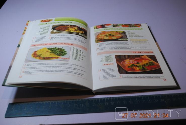 Книга Блюда из яиц 2013 г., фото №5
