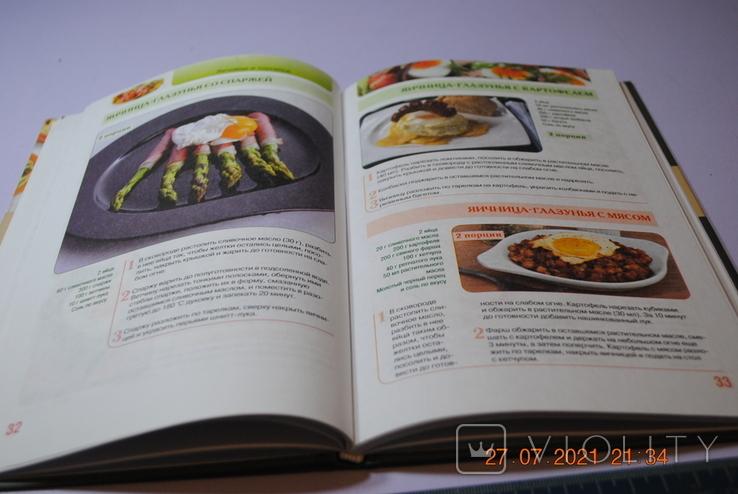 Книга Блюда из яиц 2013 г., фото №6