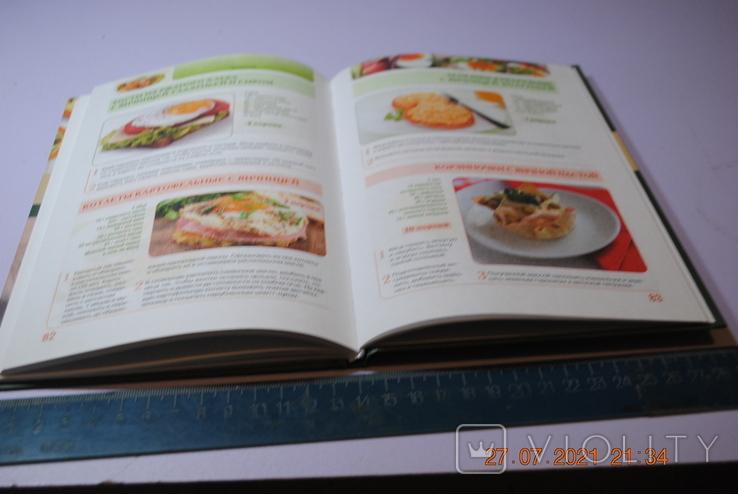 Книга Блюда из яиц 2013 г., фото №7