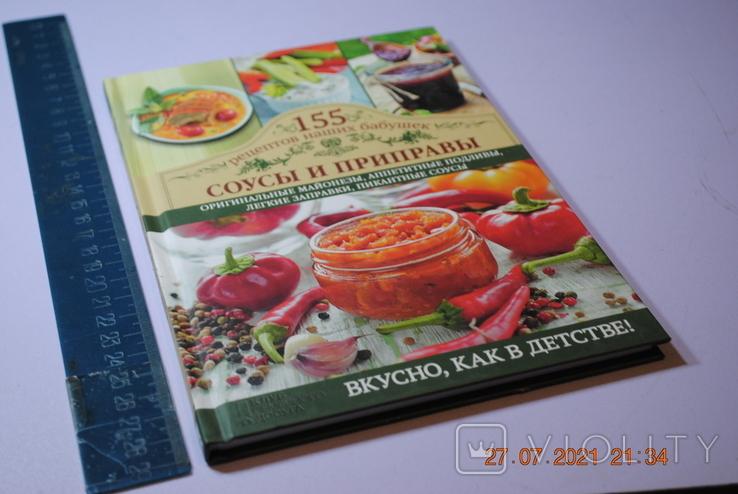 Книга Соусы и приправы 2014 г., фото №2