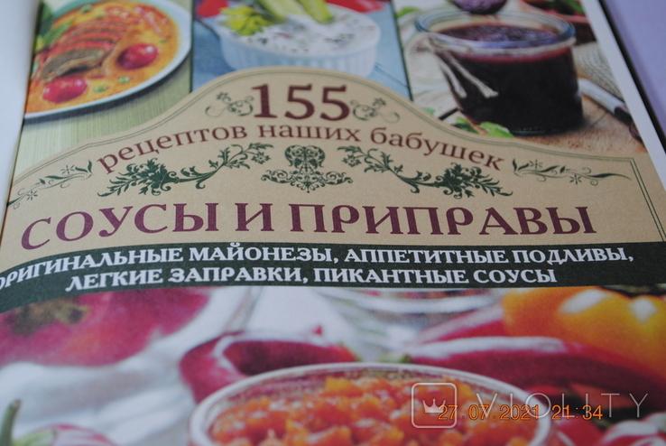 Книга Соусы и приправы 2014 г., фото №3