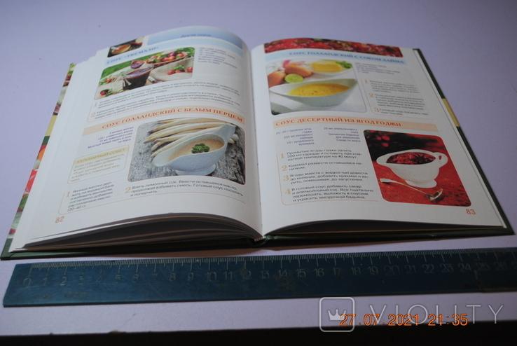 Книга Соусы и приправы 2014 г., фото №9