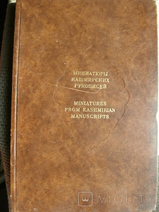 Адамова А., Грек Т. Миниатюры Кашмирских рукописей, фото №2