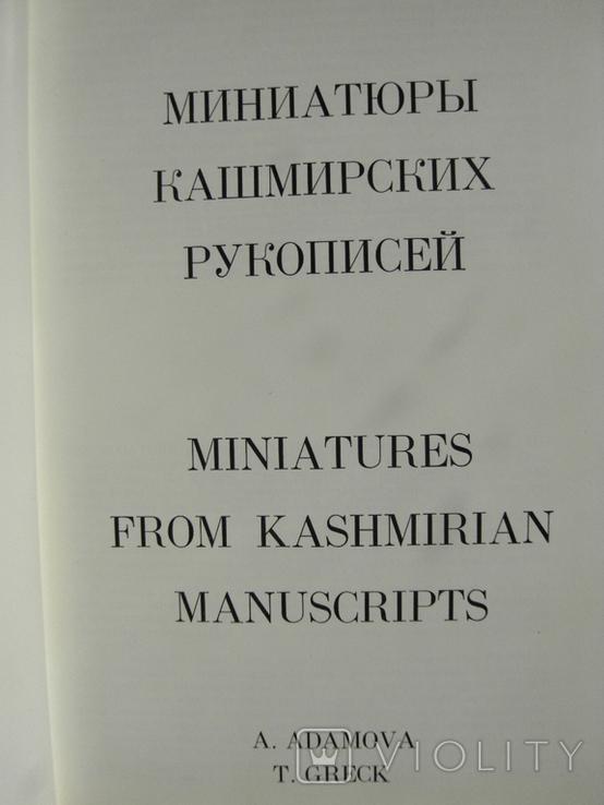 Адамова А., Грек Т. Миниатюры Кашмирских рукописей, фото №3