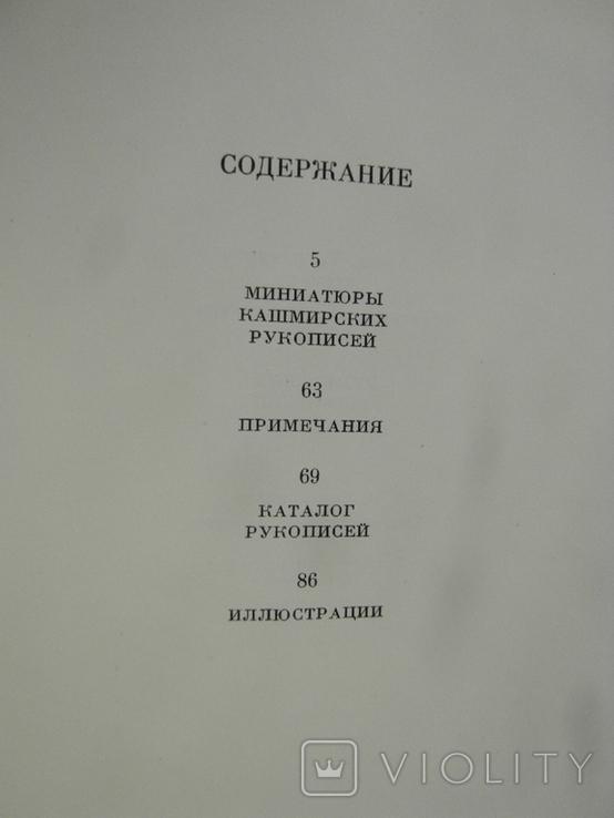 Адамова А., Грек Т. Миниатюры Кашмирских рукописей, фото №6