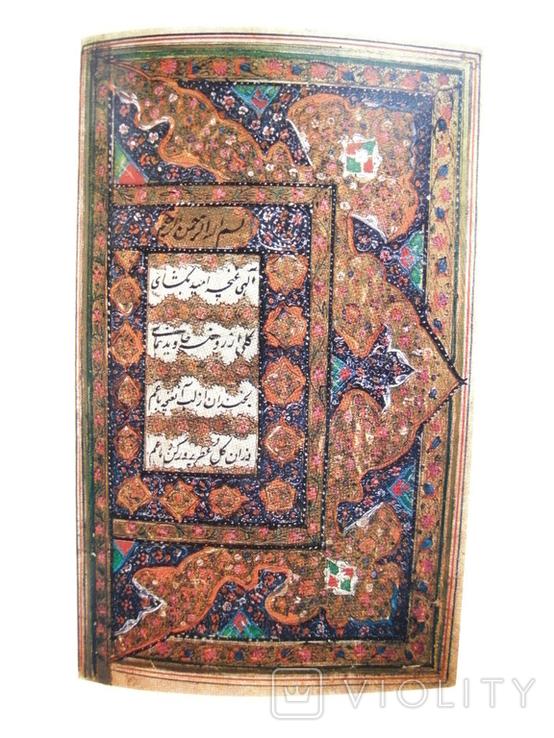 Адамова А., Грек Т. Миниатюры Кашмирских рукописей, фото №9