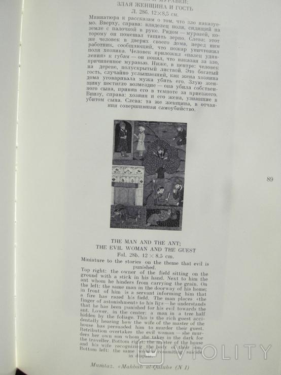 Адамова А., Грек Т. Миниатюры Кашмирских рукописей, фото №10