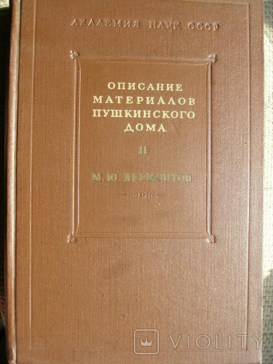 Описание материалов Пушкинского дома 1953, фото №2