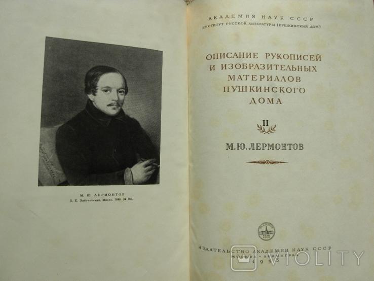 Описание материалов Пушкинского дома 1953, фото №3