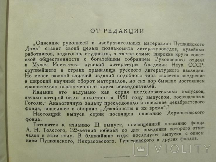 Описание материалов Пушкинского дома 1953, фото №4