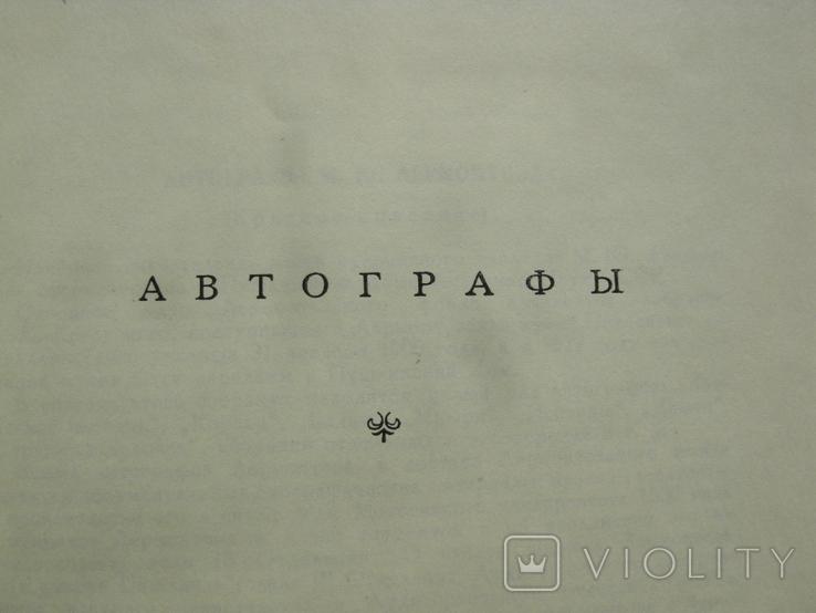 Описание материалов Пушкинского дома 1953, фото №5
