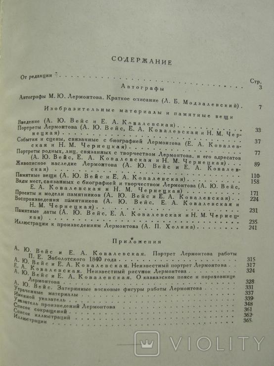 Описание материалов Пушкинского дома 1953, фото №7