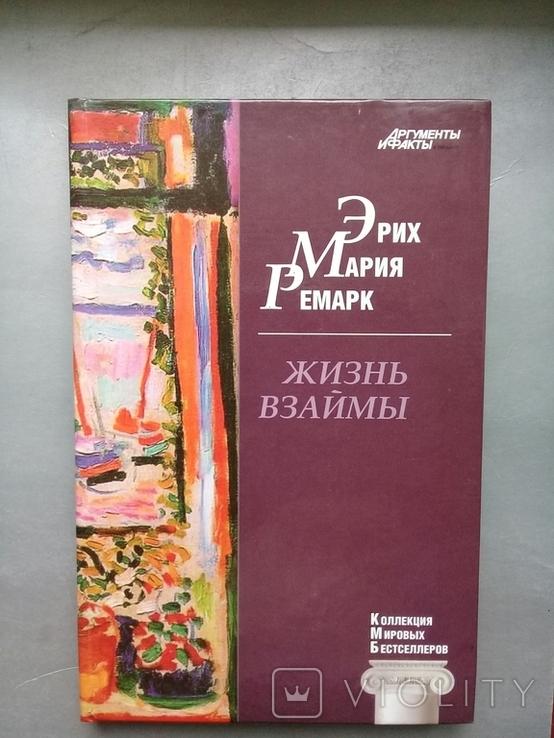 """Э. Ремарк """"Жизнь взаймы""""., фото №2"""