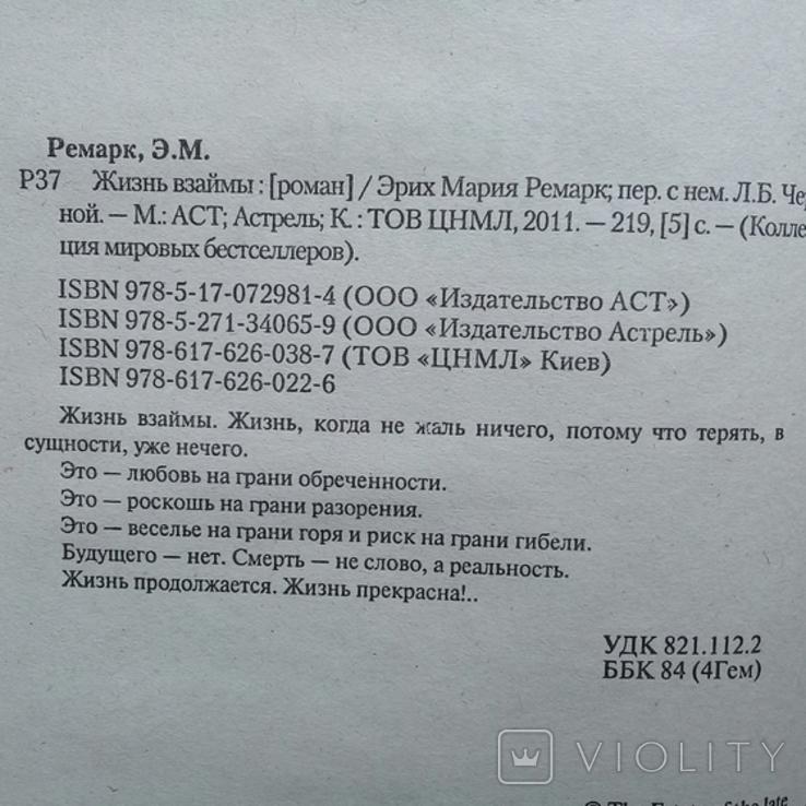 """Э. Ремарк """"Жизнь взаймы""""., фото №4"""