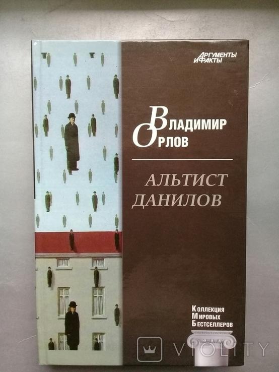 """В. Орлов """"Альтист Данилов""""., фото №2"""