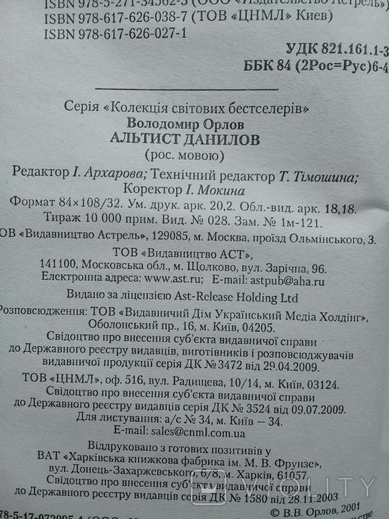 """В. Орлов """"Альтист Данилов""""., фото №4"""