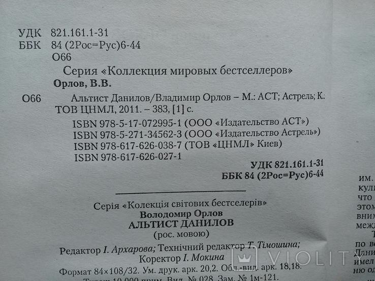 """В. Орлов """"Альтист Данилов""""., фото №5"""