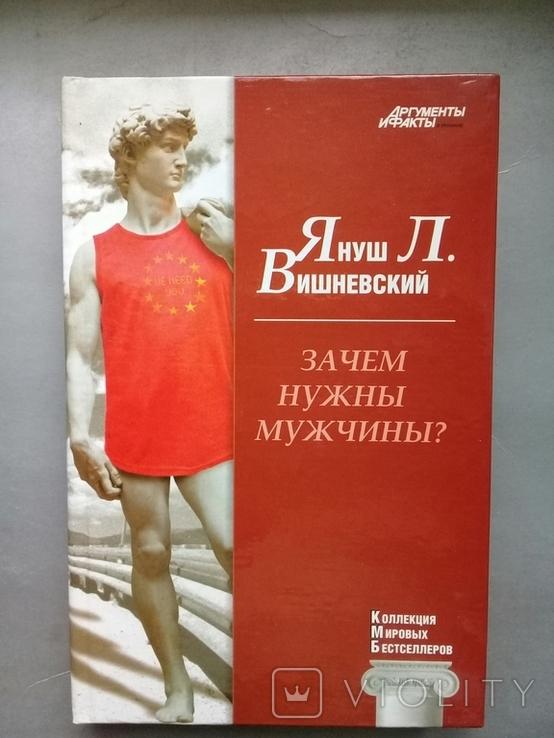 """Я. Вишневский """"Зачем нужны мужчины?"""", фото №2"""