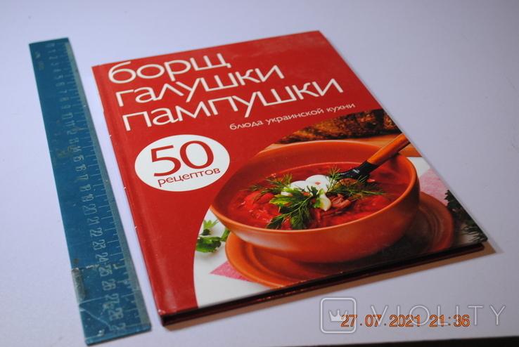 Книга Борщ галушки пампушки 2012 г., фото №2