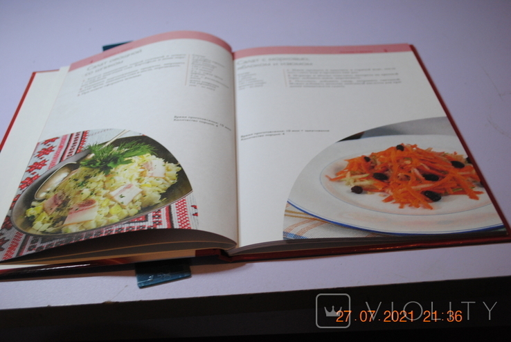 Книга Борщ галушки пампушки 2012 г., фото №4