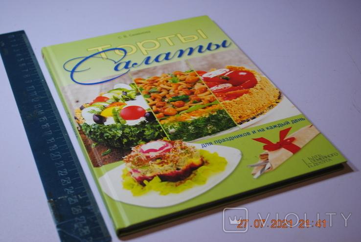 Книга Семенова Торты салаты 2016 г., фото №2