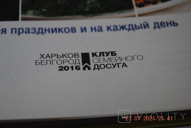 Книга Семенова Торты салаты 2016 г., фото №4