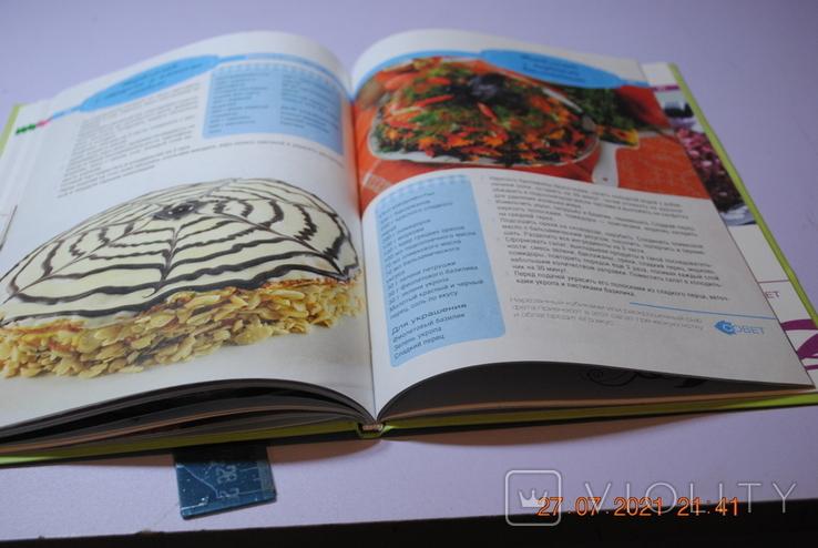 Книга Семенова Торты салаты 2016 г., фото №9