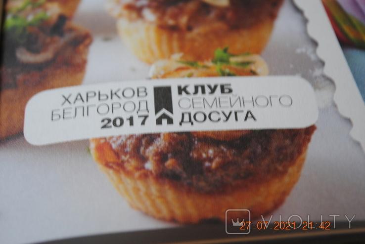 Книга Готоим в форме для кексов 2017 г., фото №4