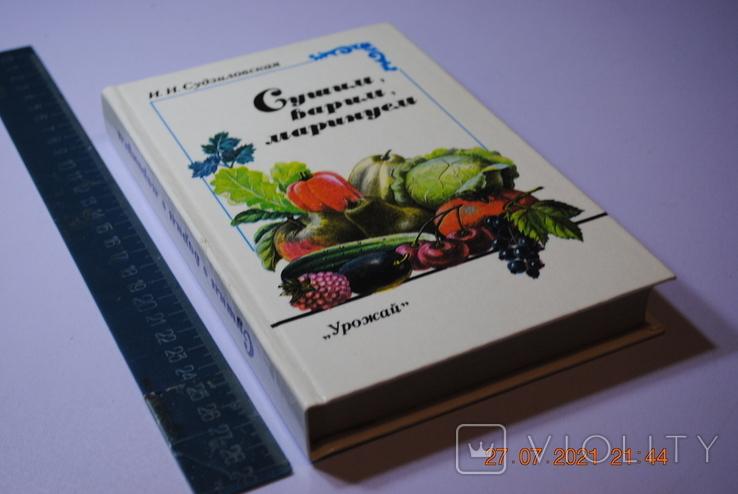 Книга Судзиловская Сущим варим маринуем 1998 г., фото №2