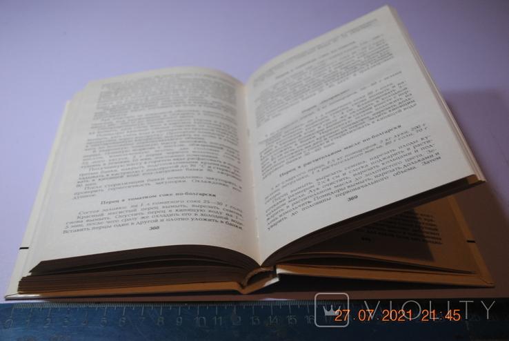 Книга Судзиловская Сущим варим маринуем 1998 г., фото №7