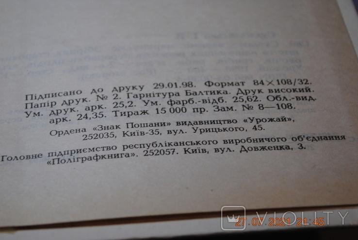 Книга Судзиловская Сущим варим маринуем 1998 г., фото №8