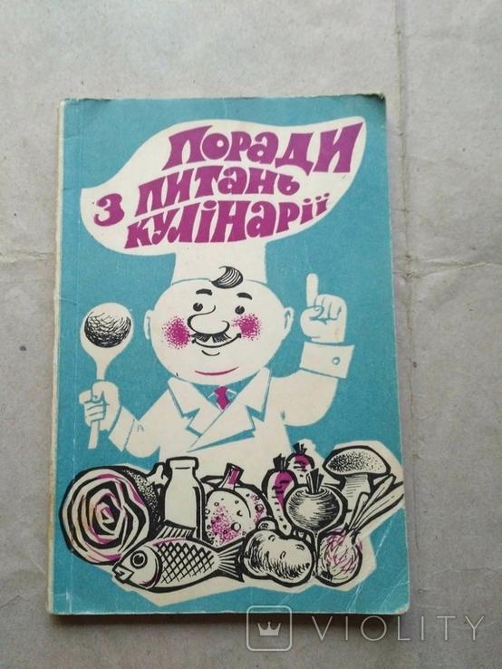 Поради з питань кулінарії 1969р, фото №2