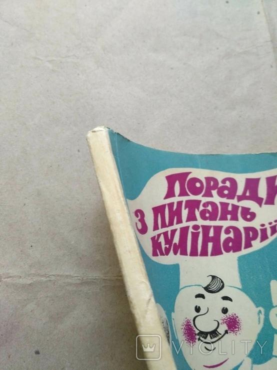 Поради з питань кулінарії 1969р, фото №3