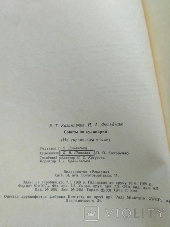 Поради з питань кулінарії 1969р, фото №5