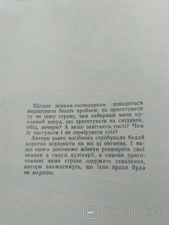 Поради з питань кулінарії 1969р, фото №7