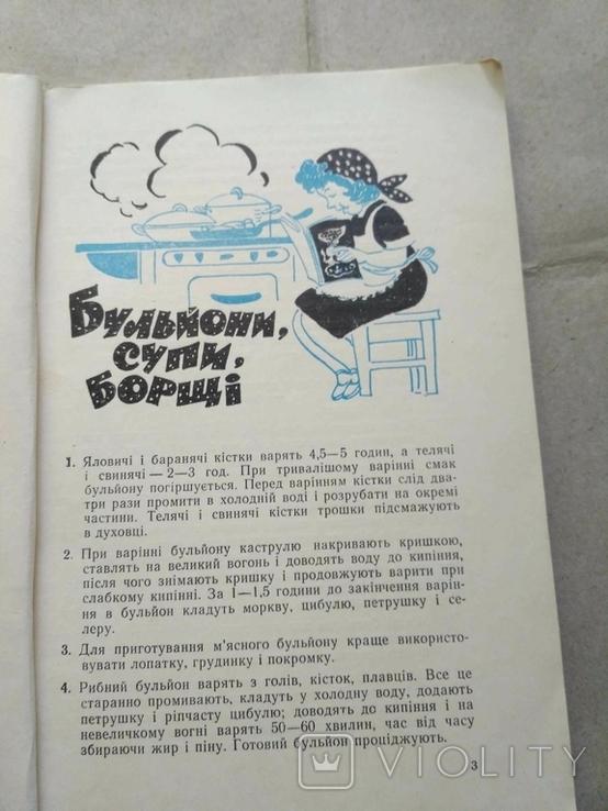 Поради з питань кулінарії 1969р, фото №8